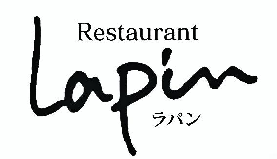 レストラン・ラパン